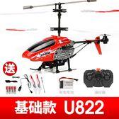 禮物37公分遙控飛機直升機耐摔充電動男孩兒童玩具防撞Y-0160