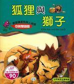(二手書)狐狸與獅子