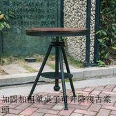 鐵藝陽臺桌椅三件套創意休閒奶茶桌椅  主圖款【桌子可升降復古】