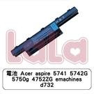 電池 Acer aspire 5741 5742G 5750g 4752ZG emachines d732