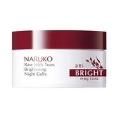 NARUKO 紅薏仁健康雪白晚安凍膜(80g)【小三美日】