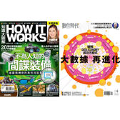 《How It Works知識大圖解》1年12期 +《數位時代》1年12期