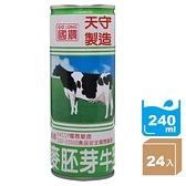 滿800元折80元【國農】麥胚芽牛乳240ml*24罐 免運 原廠直營直送 天守製造 易開罐 保久乳 調味乳