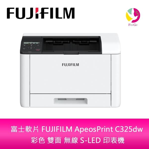 分期0利率 富士軟片 FUJIFILM ApeosPrint C325dw 彩色 雙面 無線 S-LED 印表機