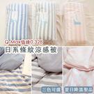 【超取免運】日系條紋涼感被 涼感纖維 三色可選 輕膚涼爽 涼被 首選 棉床本舖