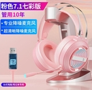 游戲耳麥頭戴式耳機有線電腦帶麥吃雞電競聽聲辨位低重音話筒手機 快速出貨 快速出貨