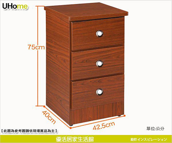 【UHO】TO-三抽床頭櫃/4色可選/免運費