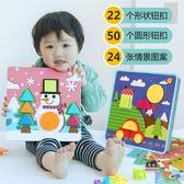 拼圖兒童蘑菇釘男女寶寶益智力玩具2小孩蒙氏早教1-3周歲生日禮物 居家物語