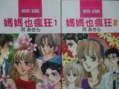 【書寶二手書T7/漫畫書_MAQ】媽媽也瘋狂_1&2集合售_河
