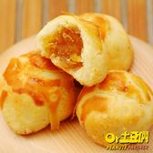 土豆們 禮悅起司鳳梨酥2盒(起司小鳳梨12入+鹹蛋黃酥6入)中秋伴手禮推薦