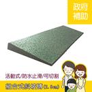 組合式斜坡磚(2.5cm)  無障礙環境...