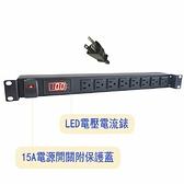 SUNBOX 慧光 8孔15A LED電錶PDU 附保護蓋電源開關  電源排插  (SPME-1512-08S)