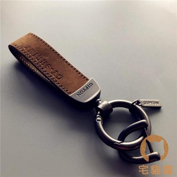鑰匙扣創意簡約鎖匙繩掛件腰掛鏈圈環掛【宅貓醬】