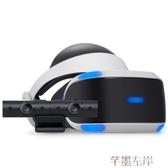 新品VR眼鏡索尼VRPS4PSVR虛擬現實psvr頭盔3D遊戲眼鏡PS4VR 芊墨左岸LX
