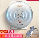 驅鼠器超聲波驅鼠器大功率電子捕老鼠家用電貓室內驅趕防鼠除鼠驅鼠神器 大宅女韓國館