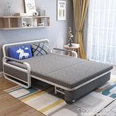 多功能沙發床現代簡約可摺疊客廳小戶型1.8雙人1.5米坐臥睡覺兩用 1995生活雜貨NMS