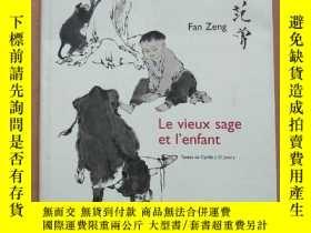 二手書博民逛書店Fan罕見Zeng範曾 Le vieux sage et l'enfant》(範曾05年法國展覽畫冊)Y110
