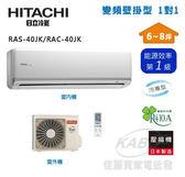【佳麗寶】-留言享加碼折扣(日立)6-8坪頂級型變頻一對一冷氣RAC-40JK/RAS-40JK