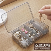 優思居 雙層首飾收納盒 透明塑料飾品盒大容量女放項錬耳釘耳環盒 滿天星