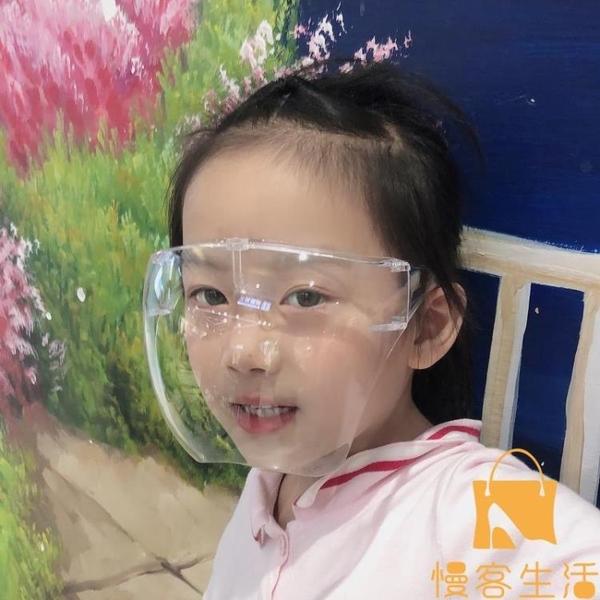 兒童護目鏡防霧防風沙防塵防護全臉面罩防水面屏擋風鏡防飛沫【慢客生活】