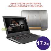 ASUS G752VS-0071A7700HQ 17.3吋 ◤0利率◢ ROG 電競筆電 (i7-7700HQ/16GD4*2/1TB/512SSD)