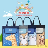 補課包手提袋學習袋手提袋補習袋【櫻田川島】