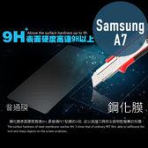 SAMSUNG 三星 A7 鋼化玻璃膜 螢幕保護貼 0.26mm鋼化膜 9H硬度 防刮 防爆 高清