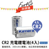 放肆購 4入 Kamera CR2 充電電池 鋰電池 拍立得 電池 SP-1 Mini25 Mini50 Mini50s Mini55 Mini70 PIVI MP300 MP100 MP70