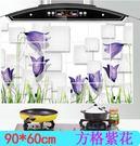 防油壁貼 大號 方格紫花 廚房防油磁磚貼  60*90cm  想購了超級小物