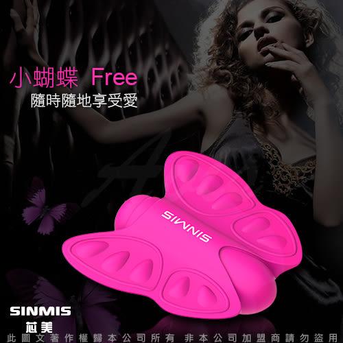 情趣用品 香港SINMIS-小蝴蝶Free 陰蒂刺激高潮跳蛋-桃-可換電池重複使用 +潤滑液2包