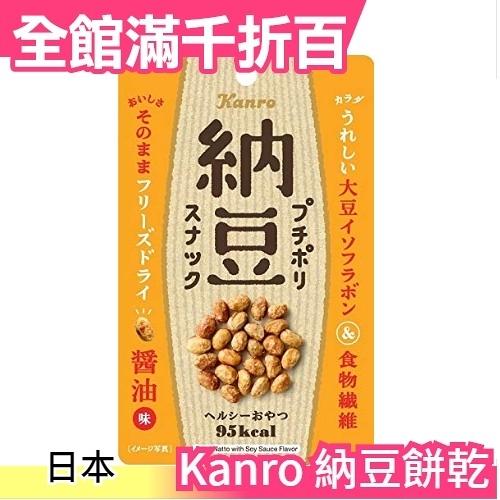 日本 Kanro 納豆餅乾20g×10個 點心下午茶零食嘴饞醬油口味食物纖維大豆低卡路里【小福部屋】