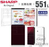 【佳麗寶】含運送安裝(SHARP夏普)551L日本原裝變頻冰箱-觸控左右開玻璃鏡面SJ-WX55ET