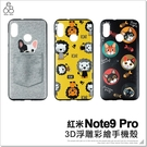 紅米Note9 Pro 3D浮雕彩繪手機殼 保護殼 保護套 防摔殼