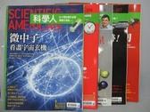【書寶二手書T7/雜誌期刊_PMY】科學人_103~108期間_共5本合售_微中子等