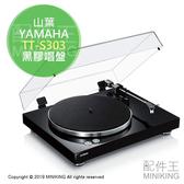 日本代購 空運 YAMAHA 山葉 TT-S303 黑膠唱盤 黑膠唱片機 Hi-Fi MM唱頭