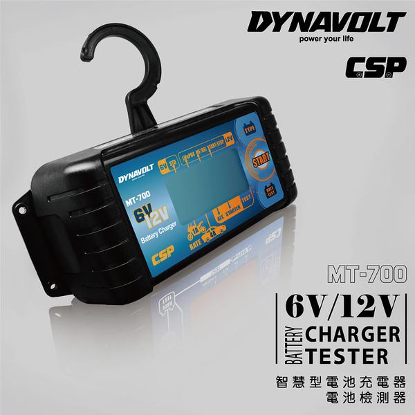 【CSP】MT700多功能智慧型自動充電器(MT-700) 6V 12V 電池用