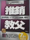 【書寶二手書T5/行銷_LEO】推銷教父_凡禹
