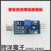 聲音檢測傳感器模組(0687)#實驗室、學生模組、電子材料、電子工程、適用Arduino#