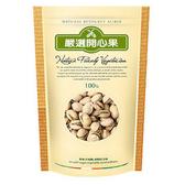 綠源寶~嚴選開心果150公克/包