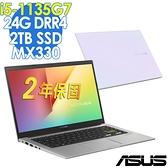 ASUS X413EP-0021W1135G7 夢幻白(i5-1135G7/8G+16G/2TSSD/MX330-2G/14FHD/W10)特仕筆電