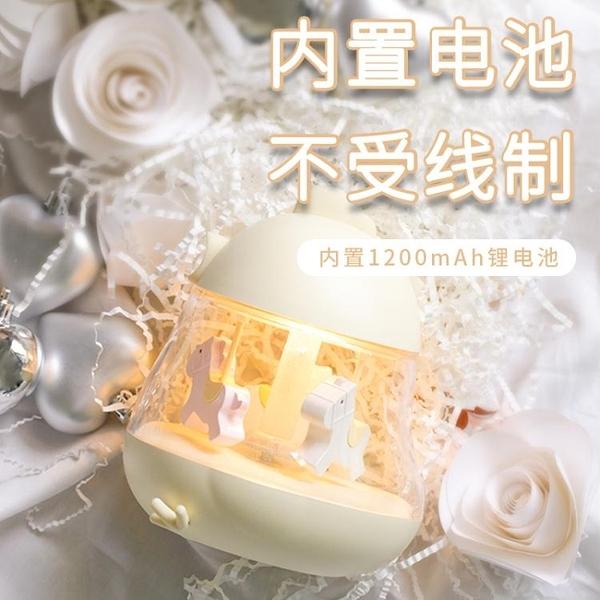 音樂盒 旋轉木馬音樂盒八音盒LED小夜燈情人節禮物 琪朵市集