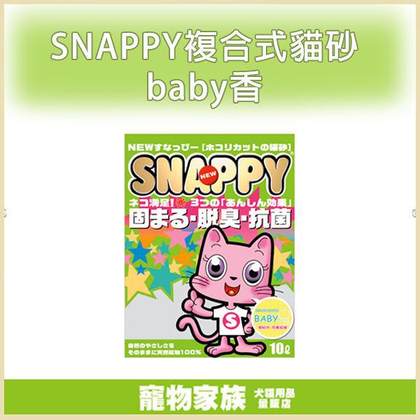 寵物家族-【3包免運組】SNAPPY複合式貓砂baby香(細砂) 10L