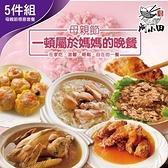 【南紡購物中心】【河小田】寵愛媽咪母親節小資家庭5件組套餐