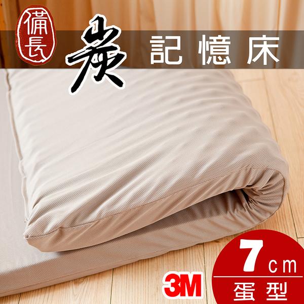 【Jenny Silk名床】備長炭記憶床墊.蛋型厚度7cm.標準單人.全程臺灣製造