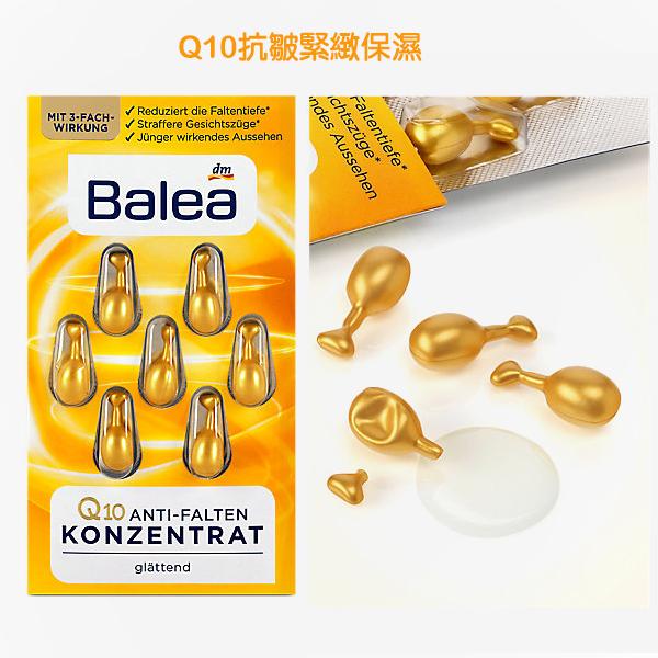 德國 Balea 精華素膠囊 7粒裝  多款可選 時空膠囊 精華液【小紅帽美妝】
