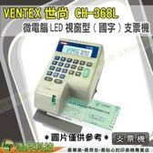 VENTEX世尚 CH-368L 微電腦LED視窗型 國字 支票機 可24期分期