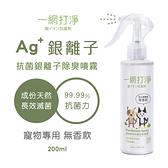 一網打淨 抗菌銀離子除臭噴霧 AG Clean Pet Disinfectant Spray 200ml 寵物專用 - 無香款