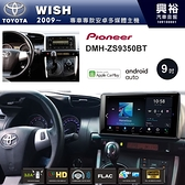 【PIONEER】2009~年TOYOTA WISH專用DMH-ZS9350BT 9吋螢幕主機 *WiFi+Apple無線CarPlay