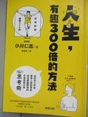 【書寶 書T6 /哲學_NMN 】人生,有趣300 倍的方法_ 小川仁志
