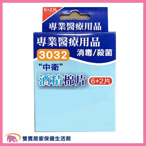 中衛 酒精棉片 6+2片 3032 酒棉 棉片 酒精棉 酒精片 75%酒精 消毒 醫用消毒